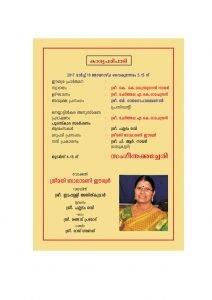 Neyyattinkara Puraskaram -page-002
