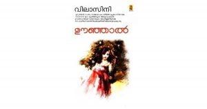 Pusthakavicharam ( പുസ്തകവിചാരം) -Talk by P R Nair on the Novel written By Vilasini ( M K MENON)